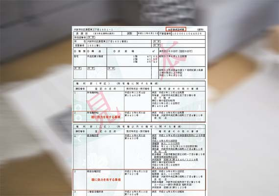 A koseki is a Japanese family registry. Japanese law requires all Japanese households (ie) to report births, acknowledgements of paternity, adoptions, disruptions of adoptions, deaths, marriages and divorces of Japanese citizens to their local authority, which compiles such records encompassing all Japanese citizens within their jurisdiction.